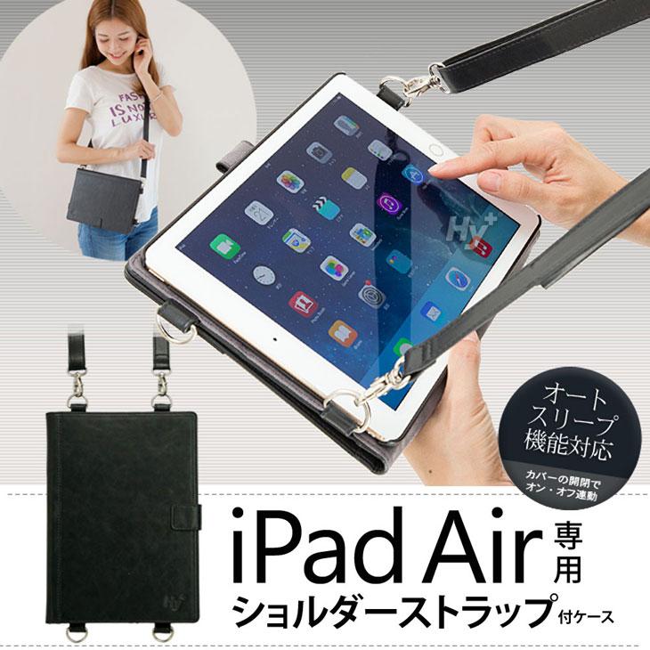 Hy+ iPad Air(A1474、A1475、A1476) PU ショルダーケース ブラック・ブルー (カードホルダー、ハンドストラップ、オートスリープ機能付き)