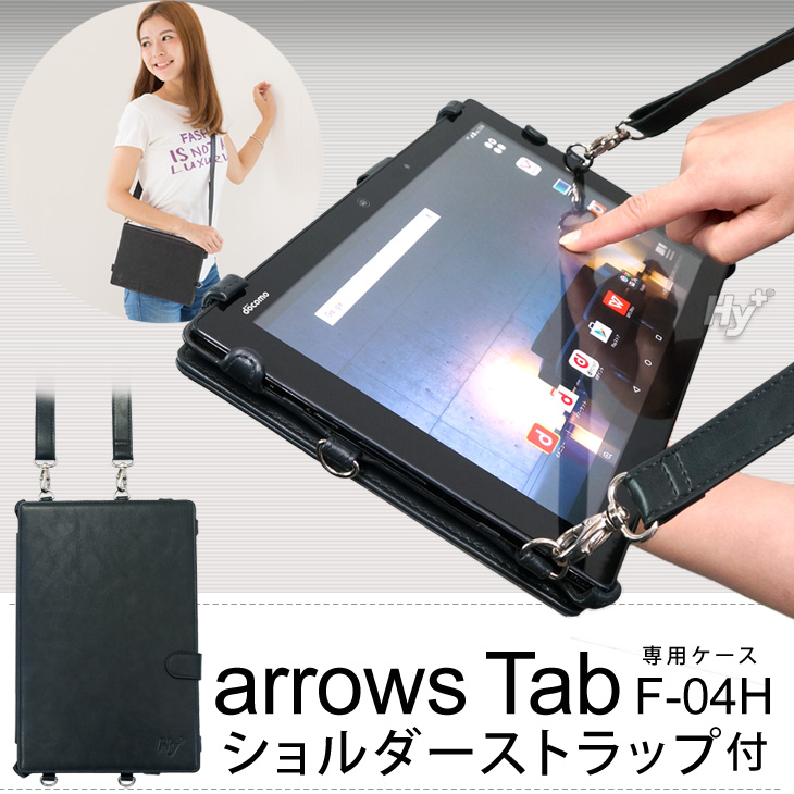 Hy+ arrows Tab(アローズタブレット) F-04H PU ショルダーケース ブラック・ブルー(カードホルダー、ハンドストラップ付き)