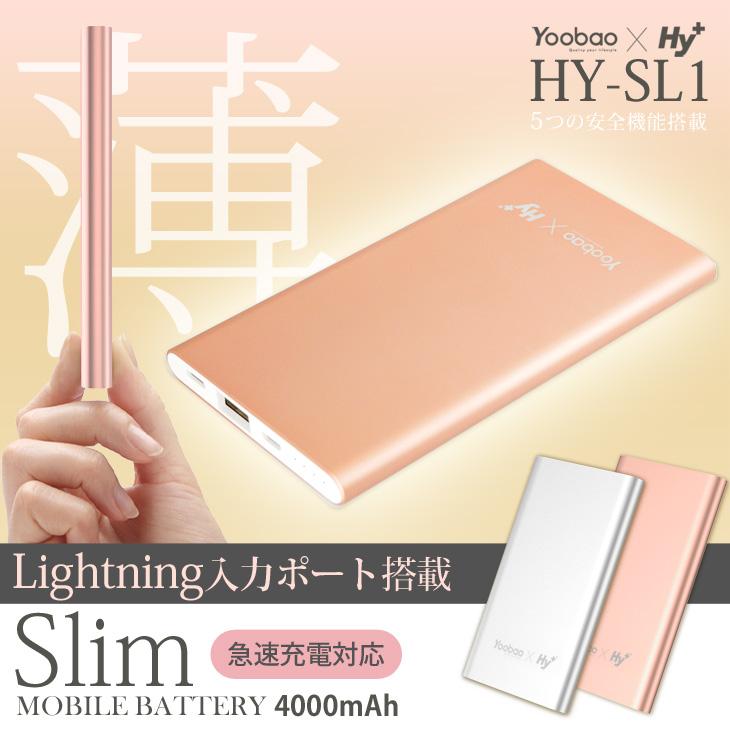 Yoobao 超薄型モバイルバッテリー 急速充電対応モデル 4000mAh HY-SL1 (Lightning入力ポート搭載、5つの安全機能付き)
