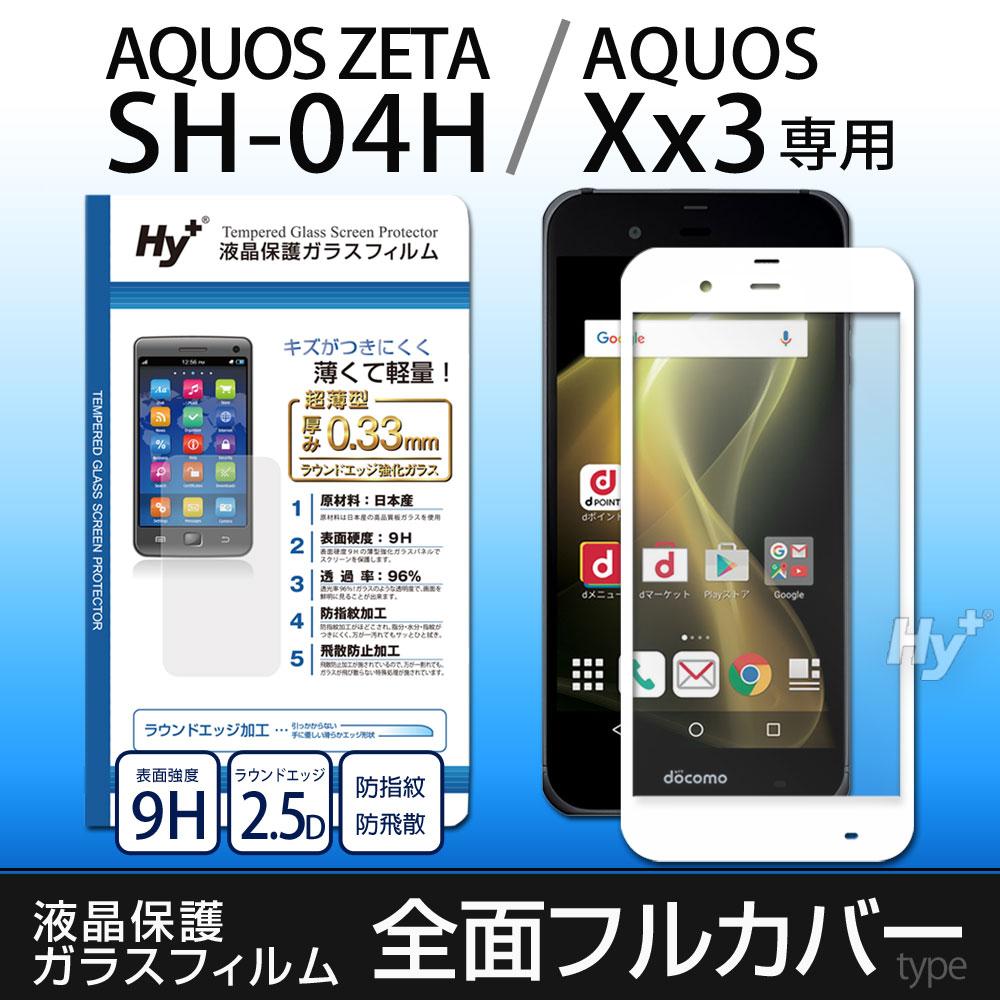 Hy+ AQUOS ZETA(アクオスゼータ) SH-04H、AQUOS Xx3 強化ガラス 全面保護 ガラスフィルム 指紋防止加工 日本産ガラス使用 厚み0.33mm 硬度9H