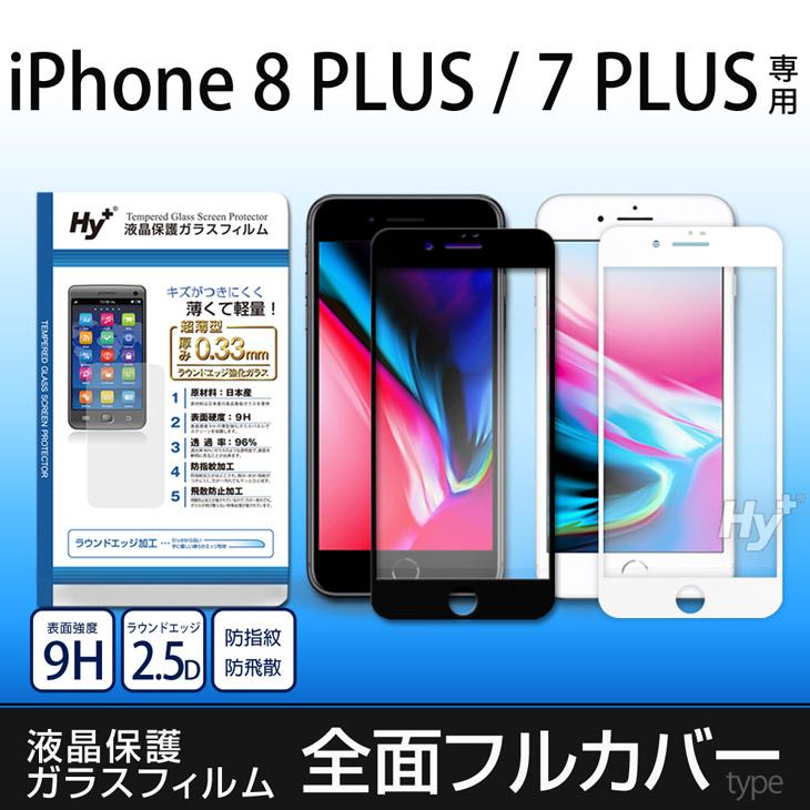 Hy+ iPhone7 Plus、iPhone8 Plus (アイフォン8 プラス) 液晶保護ガラスフィルム 強化ガラス 全面保護  日本産ガラス使用 厚み0.33mm 硬度 9H