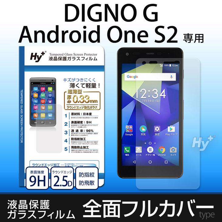 Hy+ DIGNO G、Android One S2 液晶保護ガラスフィルム 全面フルカバータイプ 日本産ガラス使用 厚み0.33mm 硬度 9H