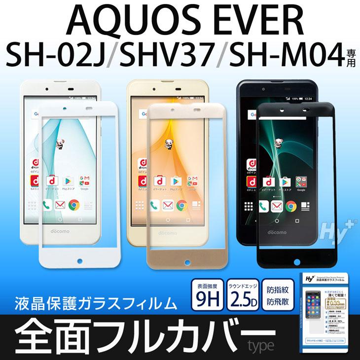 Hy+ AQUOS EVER(アクオスエバー) SH-02J SHV37 液晶保護ガラスフィルム 全面フルカバータイプ 日本産ガラス使用 厚み0.33mm 硬度 9H