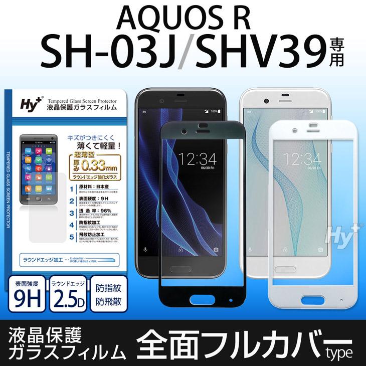 Hy+ AQUOS R(アクオスR) SH-03J SHV39 液晶保護ガラスフィルム 全面フルカバータイプ  日本産ガラス使用 厚み0.33mm 硬度 9H