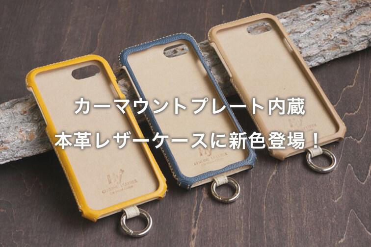 カーマウントプレート内臓 本革レザーケースに新色登場!