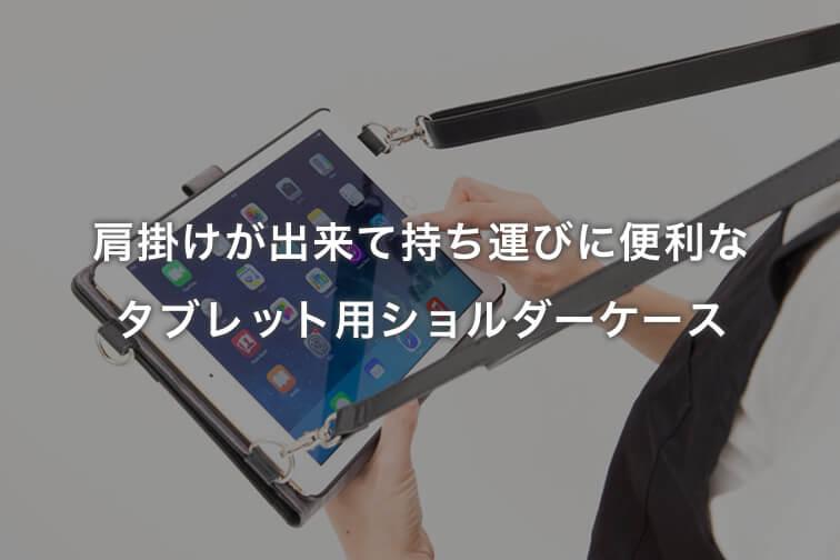 肩がけが出来て持ち運びに便利なタブレット用ショルダーケース