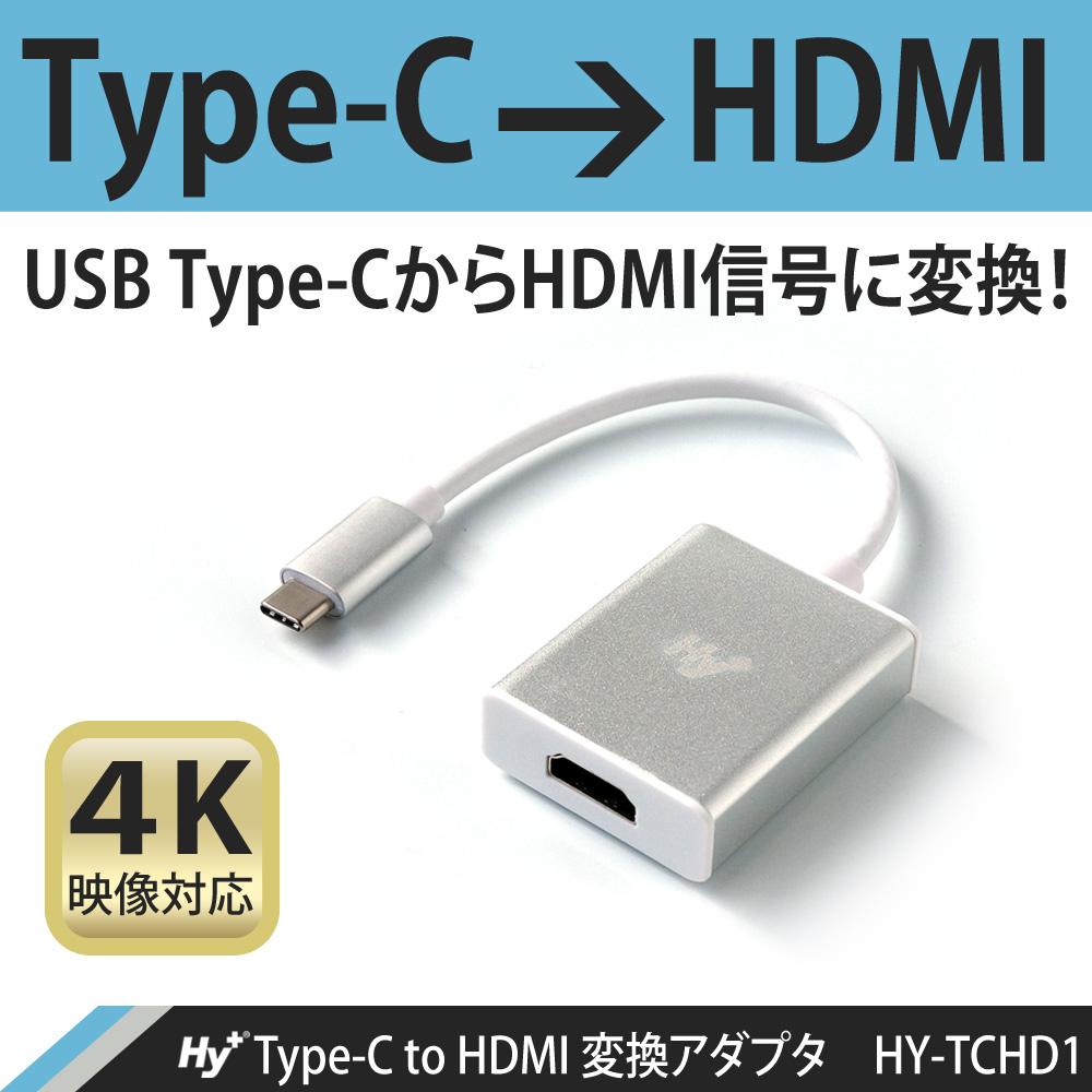 Hy+ Type-C to HDMI 変換アダプタ HY-TCHD1 4K映像対応(Galaxy S8 S8+ S9 S9+ Macbook Pro 2017HP EliteBook Folio対応)