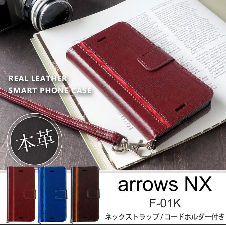 Hy+ arrows NX (アローズNX) F-01K 本革レザー ケース 手帳型 (ネックストラップ、カードポケット、スタンド機能付き)