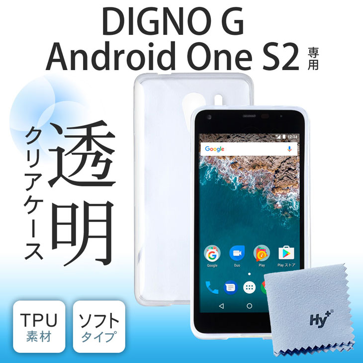 Hy+ DIGNO G、Android One S2 液晶保護ガラスフィルム 強化ガラス 全面保護 日本産ガラス使用 厚み0.33mm 硬度 9H