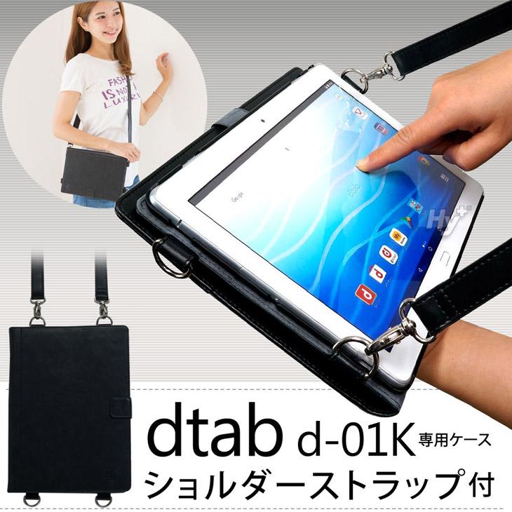 Hy+ dtab(ディータブ) d-01K PU ショルダーケース ブラック・ブルー(カードホルダー、ハンドストラップ付き)