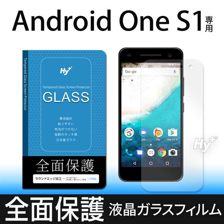 Hy+ Android One S1(アンドロイド ワン S1) 液晶保護ガラスフィルム 強化ガラス 全面保護 日本産ガラス使用 厚み0.33mm 硬度 9H