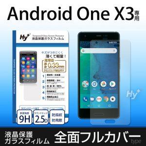 Hy+ Android One S4(アンドロイド ワン S4) 液晶保護ガラスフィルム 強化ガラス 全面保護 日本産ガラス使用 厚み0.33mm 硬度 9H