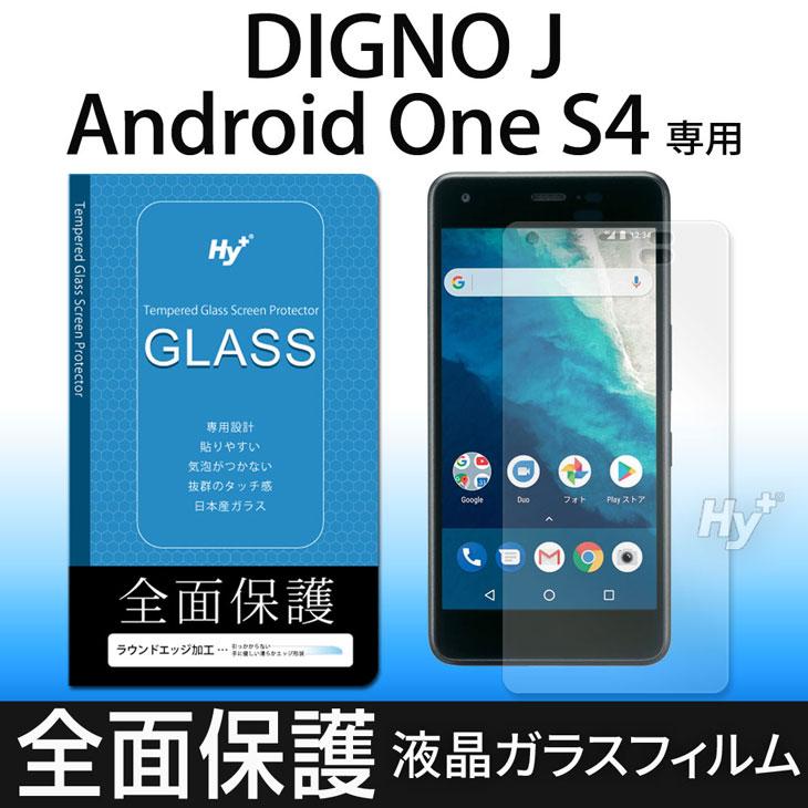 Hy+ Android One S4(アンドロイド ワン S4) DIGNO J液晶保護ガラスフィルム 強化ガラス 全面保護 日本産ガラス使用 厚み0.33mm 硬度 9H