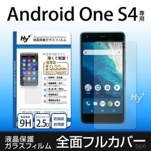 Hy+ Android One X3(アンドロイド ワン X3) 液晶保護ガラスフィルム 強化ガラス 全面保護 日本産ガラス使用 厚み0.33mm 硬度 9H