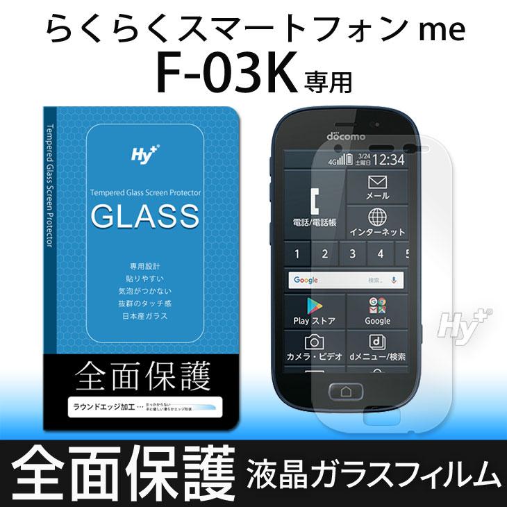 Hy+ らくらくスマートフォン me F-03K 強化ガラス 全面保護 ガラスフィルム 指紋防止加工 日本産ガラス使用 厚み0.33mm 硬度9H
