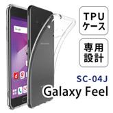 Hy+ Galaxy Feel(ギャラクシーフィール) SC-04J ケース カバー TPU 透明 クリアケース 落下防止 保護カバー (背面ドット加工、クリーニングクロス付き)