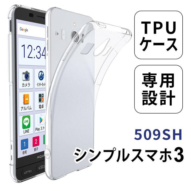 Hy+ シンプルスマホ3 509SH ケース カバー TPU 透明 クリアケース 落下防止 保護カバー (背面ドット加工、クリーニングクロス付き) 透明クリア
