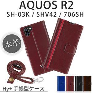 Hy+ AQUOS R2 (アクオスR2) SH-03K SHV42 706SH ケース TPU  保護カバー ロボクル対応(ストラップホール、背面ドット加工、クリーニングクロス付き) 透明クリア