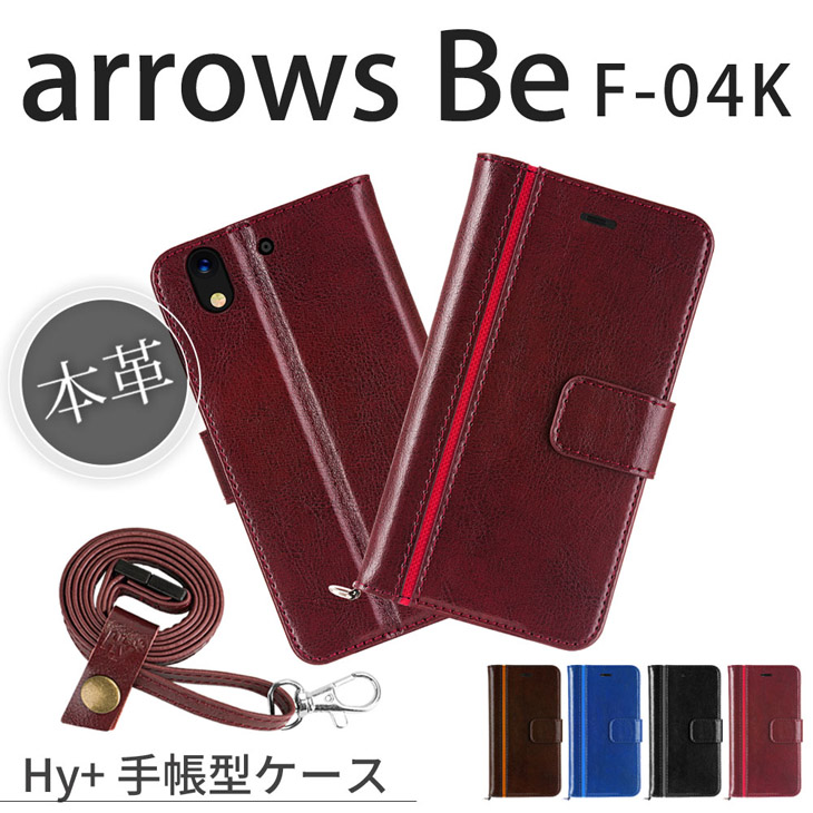 Hy+ arrows Be (アローズ) F-04K 本革レザーケース 手帳型 (ネックストラップ、カードポケット、スタンド機能付き)