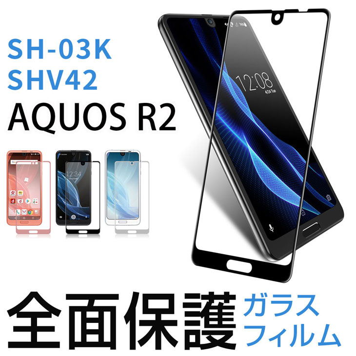 Hy+ AQUOS R2 (アクオスR2) SH-03K SHV42 706SH 液晶保護 ガラスフィルム 強化ガラス 全面保護 日本産ガラス使用 厚み0.33mm 硬度 9H