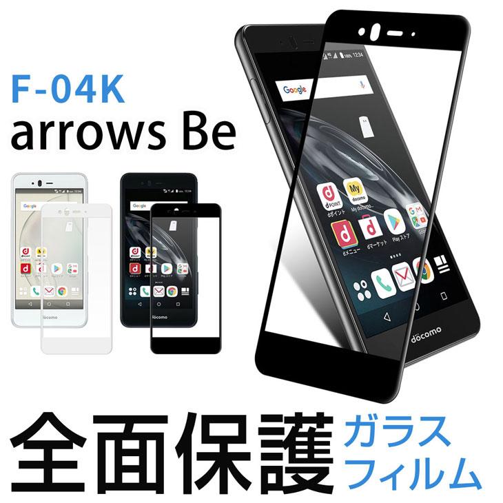 Hy+ arrows Be (アローズBe) F-04K 液晶保護 ガラスフィルム 強化ガラス 全面保護 日本産ガラス使用 厚み0.33mm 硬度 9H