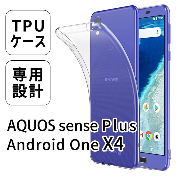 Hy+ AQUOS sense Plus Android ONE X4 ケース TPU 透明 クリアケース 落下防止 保護カバー(背面ドット加工、クリーニングクロス付き) 透明クリア