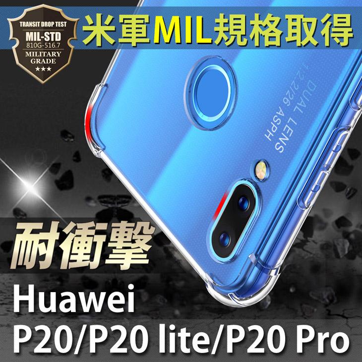 Hy+ Huawei P20 /P20 lite /P20 pro TPU 耐衝撃ケース 衝撃吸収ポケット内蔵 ストラップホール付き(クリーニングクロス付き)