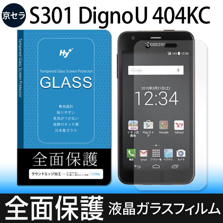 Hy+ 京セラ s301 Digno U 404KC 強化ガラス 液晶保護ガラスフィルム 厚み0.33mm 硬度 9H ラウンドエッジ加工済