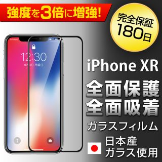 Hy+ iPhone XR W硬化製法 ガラスフィルム 一般ガラスの3倍強度 全面保護 全面吸着 日本産ガラス使用 厚み0.33mm ブラック