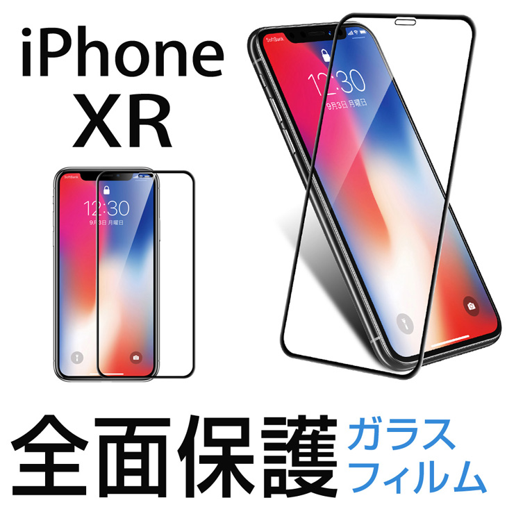 Hy+ iPhone XR 液晶保護 ガラスフィルム 強化ガラス 全面保護 日本産ガラス使用 厚み0.33mm 硬度 9H ブラック