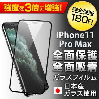 Hy+ iPhone11 Pro Max iPhone Xs Max W硬化製法 ガラスフィルム 一般ガラスの3倍強度 全面保護 全面吸着 日本産ガラス使用 厚み0.33mm ブラック
