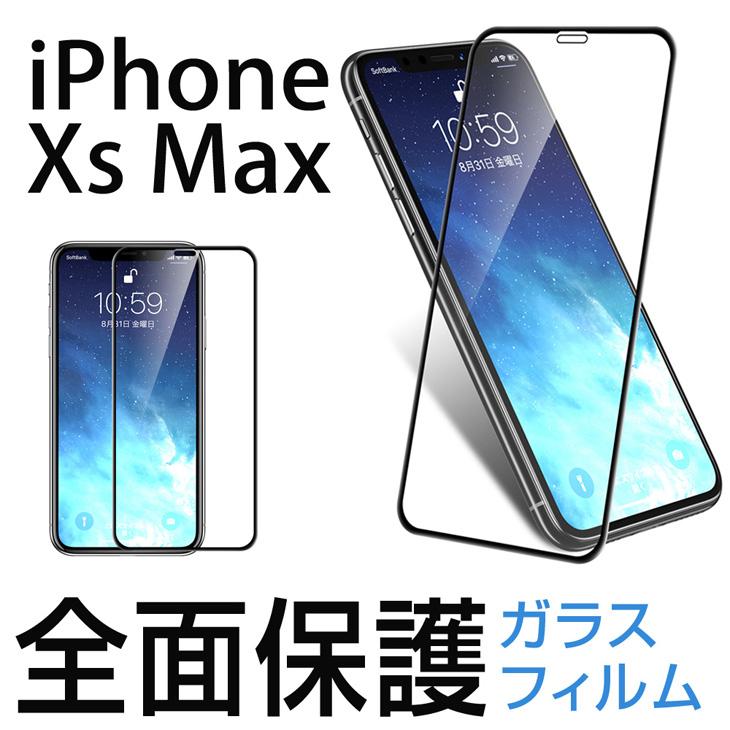 Hy+ iPhoneXs Max 液晶保護 ガラスフィルム 強化ガラス 全面保護 日本産ガラス使用 厚み0.33mm 硬度 9H ブラック