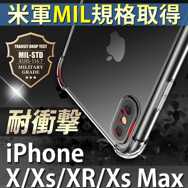 Hy+ iPhone X、iPhone XS、iPhone XR、iPhone XS Max TPU 耐衝撃ケース 米軍MIL規格 衝撃吸収ポケット内蔵 ストラップホール付き