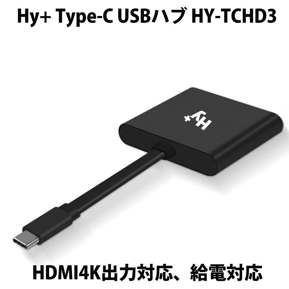 Hy+ Type-C USBハブ HY-TCHD3 HDMI変換 USB接続 充電接続対応 ブラック
