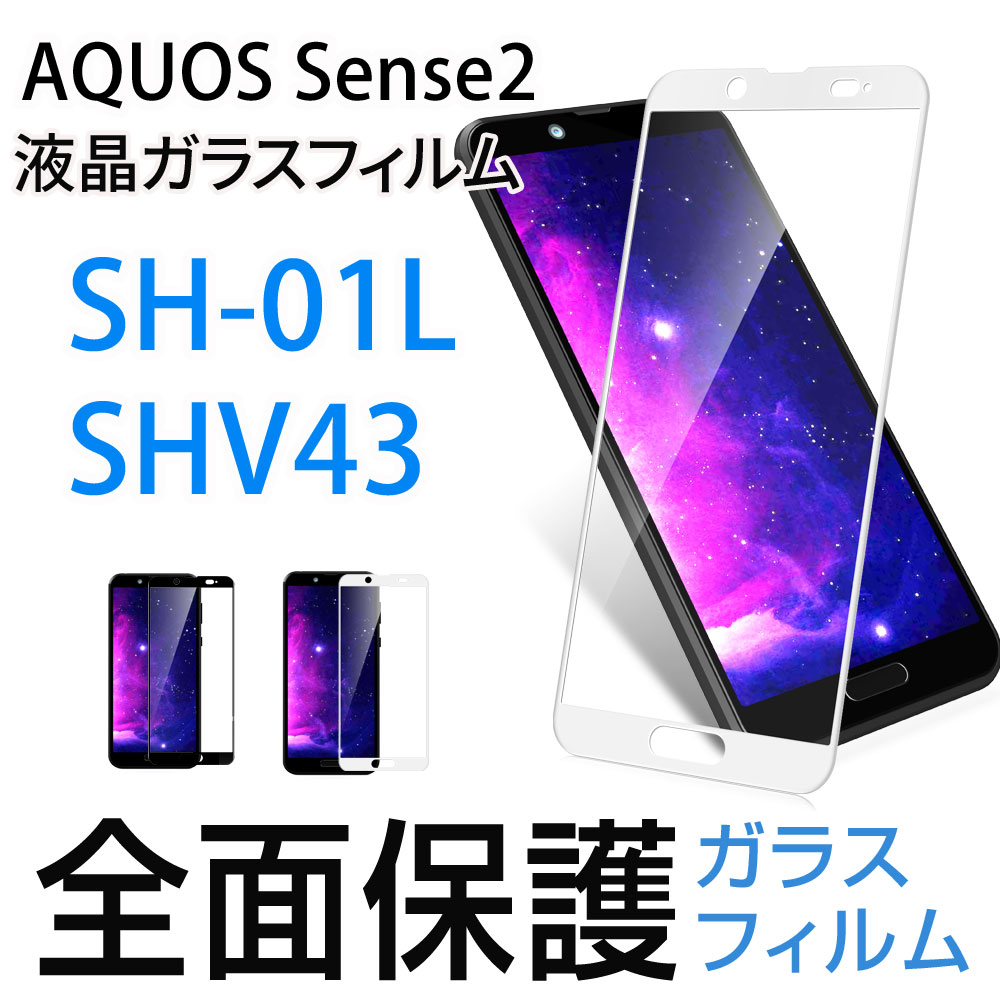 Hy+ AQUOS sense2 SH-01L SHV43 液晶保護 ガラスフィルム 強化ガラス 全面保護 日本産ガラス使用 厚み0.33mm 硬度 9H