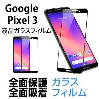 Hy+ Google Pixel 3 液晶保護 ガラスフィルム 強化ガラス 全面保護 全面吸着 日本産ガラス使用 厚み0.33mm 硬度 9H ブラック