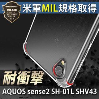 Hy+ AQUOS sense2 SH-01L SHV43 SH-M08 Android One S5 TPU 耐衝撃ケース 米軍MIL規格 衝撃吸収ポケット内蔵 ストラップホール(クリーニングクロス付き)