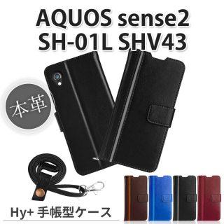 Hy+ AQUOS sense2 SH-01L SHV43 本革レザーケース 手帳型 (ネックストラップ、カードポケット、スタンド機能付き)