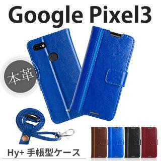 Hy+ Google Pixel3 本革レザーケース 手帳型 (ネックストラップ、カードポケット、スタンド機能付き)