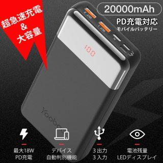 Hy+ Yoobao 大容量モバイルバッテリー 20000mAh PD 超急速充電対応 最大18W HY-PD20000 Type-Cケーブル付属 ブラック