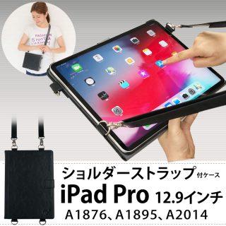 Hy+ iPad Pro 12.9インチ 第3世代(A1876、A1895、A2014) PU ショルダー ケース (カードホルダー、ハンドストラップ付き) ブラック