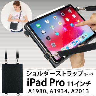 Hy+ iPad Pro 11インチ(A1980、A1934、A2013) PU ショルダー ケース (カードホルダー、ハンドストラップ付き) ブラック