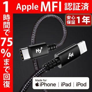 Hy+ USB Type-C to Lightning ケーブル 【Apple MFI 認証】 PD充電対応 ナイロン編み仕様 最大3A 1m ブラック HY-PDLT1 ブラック