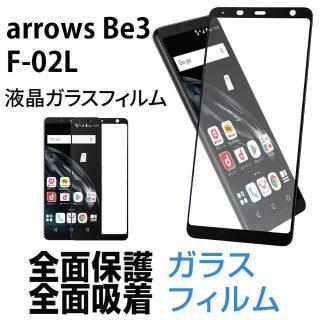 Hy+ arrows Be3 F-02L 液晶保護 ガラスフィルム 強化ガラス 全面保護 全面吸着 日本産ガラス使用 厚み0.33mm 硬度 9H ブラック