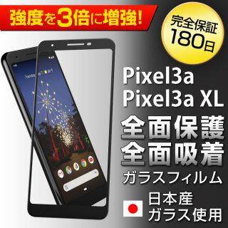 Hy+ Google Pixel3a、Pixel3a XL W硬化製法 ガラスフィルム 一般ガラスの3倍強度 全面保護 全面吸着 日本産ガラス使用 厚み0.33mm