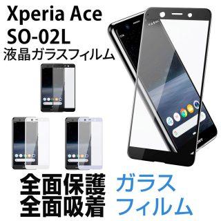 Hy+ Xperia Ace SO-02L 液晶保護 ガラスフィルム 強化ガラス 全面保護 全面吸着 日本産ガラス使用 厚み0.33mm 硬度 9H