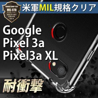 Hy+ Google Pixel 3a、Pixel 3a XL TPU 耐衝撃ケース 米軍MIL規格 衝撃吸収ポケット内蔵 ストラップホール付き(クリーニングクロス付き)