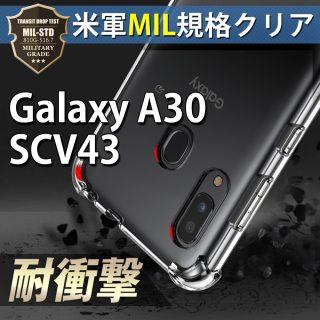 Hy+ Galaxy A30 SCV43 TPU 耐衝撃ケース 米軍MIL規格 衝撃吸収ポケット内蔵 ストラップホール付き(クリーニングクロス付き) 透明クリア