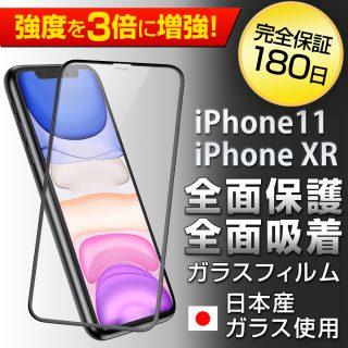 Hy+ iPhone 11 iPhone XR W硬化製法 ガラスフィルム 一般ガラスの3倍強度 全面保護 全面吸着 日本産ガラス使用 厚み0.33mm ブラック