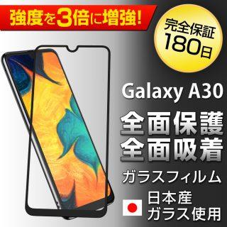 Hy+ Galaxy A30 SCV43 W硬化製法 ガラスフィルム 一般ガラスの3倍強度 全面保護 全面吸着 日本産ガラス使用 厚み0.33mm ブラック